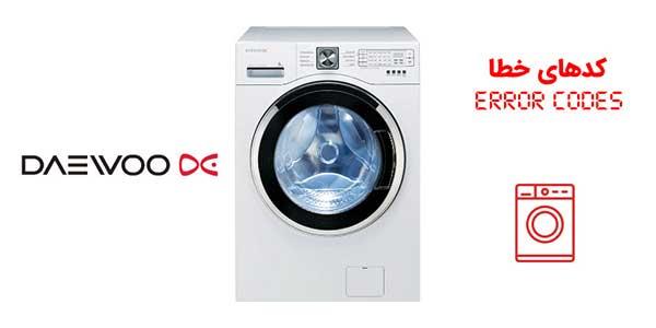 کد خطای ماشین لباسشویی دوو